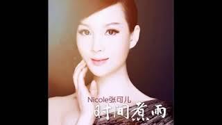 Zhang Ke Er (张可儿) - Shi Jian Zhu Yu (时间煮雨) Mp3