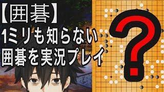 [LIVE] 【囲碁】1ミリも知らない囲碁を実況配信【肋谷清志郎】