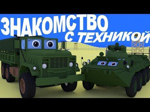 Мультики для малышей про машинки. Грузовик Тема и военная техника.  БТР, танк. Мультики для детей