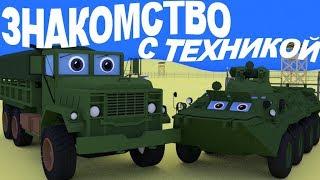Грузовик Тема и экскурсия по военной базе. Встретим танк, бронетранспортер и джип.