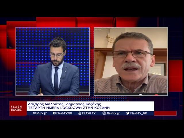 Μαλούτας : όσα συζητήθηκαν στη σύσκεψη με Χαρδαλιά - κρίσιμες οι επόμενες ημέρες