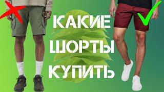 Как выбрать шорты на лето ? | какие шорты купить ?