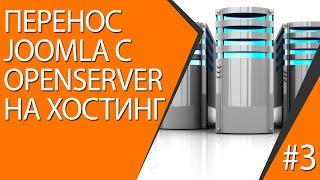 3.Перенос Joomla с OpenServer на хостинг