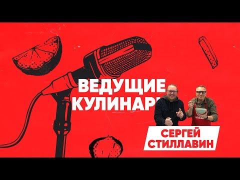Ведущие кулинары. Сергей Стиллавин