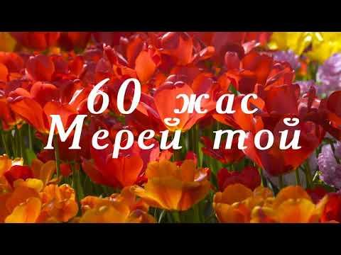 60 жас