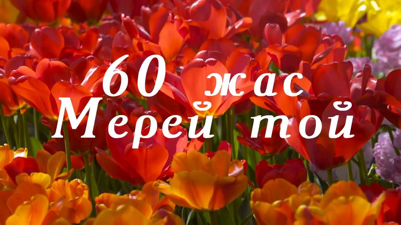 60 жас открытка, класс открытки февраля