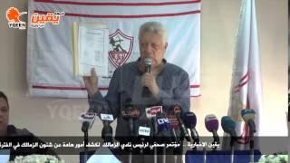 يقين | مرتضى منصور : رئيس نادي  انبي يتعامل مع الأندية بمبدأ الكيل بمكيالين