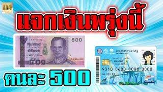 #บัตรสวัสดิการแห่งรัฐ #บัตรคนจน พรุ่งนี้เตรียมกดเงิน คนละ 500 มาก่อนได้ก่อนเด้อ