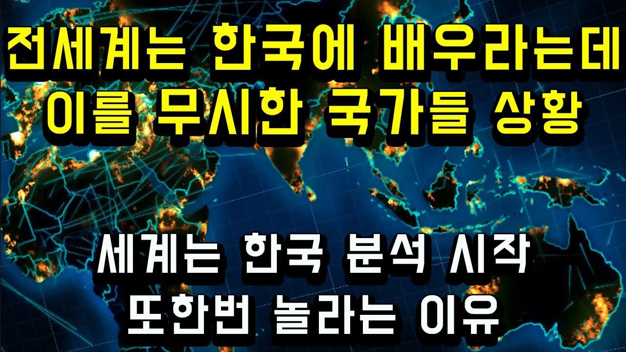 전세계는 한국에 배우라는데 이를 무시한 국가들 상황/세계는 한국 분석 시작 또한번 놀라는 이유