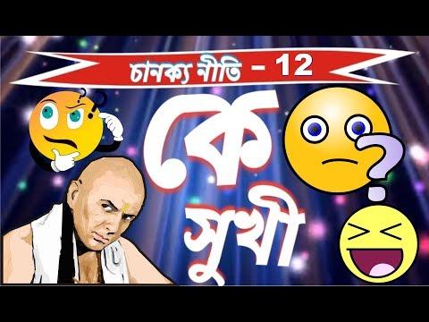 আপনি কি জানেন কে সুখী?।।chanakya neeti12।।Bengali quotes।। motivational niti