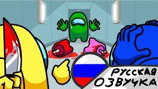 Логика в Among Us 4 | Among Us Logic 4 (русская озвучка) | Анимация | Cartoon Animation смотреть онлайн в хорошем качестве бесплатно - VIDEOOO