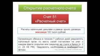 видео Учет операций по расчетному счету