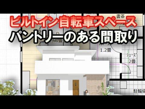 パントリー収納のある住宅の間取り図 家事動線に配慮した住宅プラン ビルトイン自転車スペースのある家 Clean and healthy Japanese house design