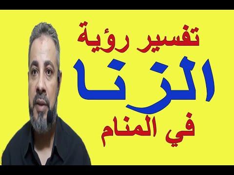 تفسير حلم رؤية الزنا في المنام اسماعيل الجعبيري Youtube