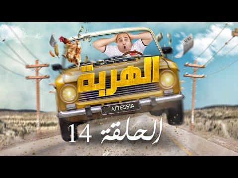 الهربة (تونسي) حلقة 15