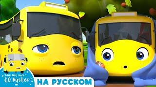 Что случилось с Бастером Мультики для детей Автобус Бастер Детские Песни