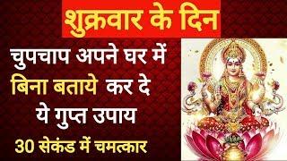 शुक्रवार को मां लक्ष्मी की पूजा ऐसे करने से धन की प्राप्ति होती है सरल उपाय