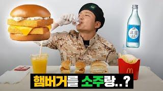 햄버거를 소주랑 같이 먹는 도른자가 있다고? [맥도날드…