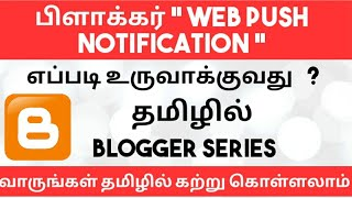 How To Create Web Push Notification For Blogger   Tamil Bloggers screenshot 5