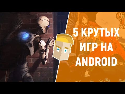 5 КРУТЫХ ИГР НА ANDROID - Game Plan #954