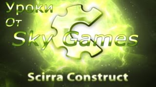 Scirra Construct Урок 1 [Интерфейс]