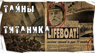 Интересные факты. Путешествия во времени реальны! Тайны Титаника.