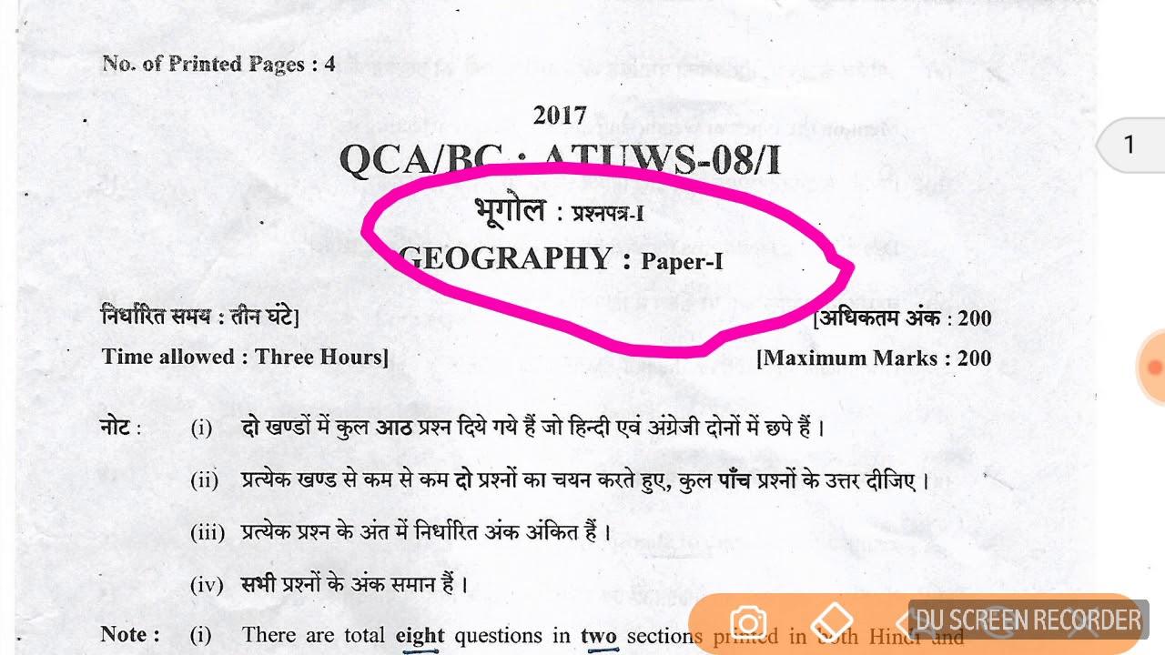 Pcs Exam Paper In Pdf 2017