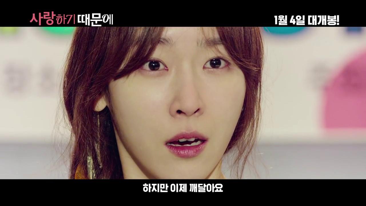 Download Seo Hyun Jin - Because I Love You OST(Because I Love You Korea Movie)