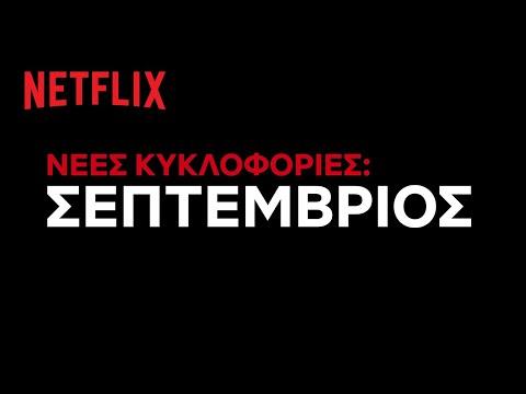 Έρχονται στο Netflix Ελλάδας | Σεπτέμβριος 2021