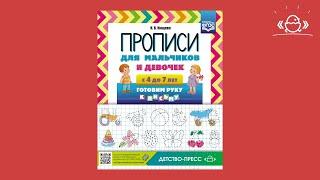 Прописи для подготовки руки к письму и обучению дошкольников грамоте.