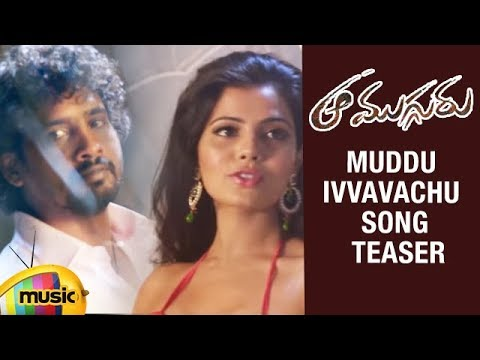 Muddu Ivvavachu Song Teaser | Aa Mugguru 2016 Latest Telugu Movie Songs | Ranjith | Chanti | Sarayu