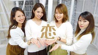 『恋』 (逃げるは恥だが役に立つ) メンバー:MOE、ASAMI、SAE、YU-RI ...