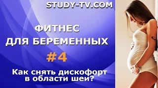 Урок №4. Как снять болевые ощущения в области шеи?(D)