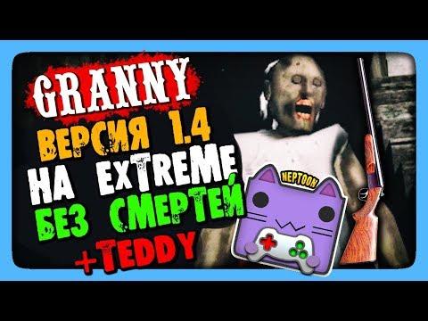 Granny Обновление 1.4 ✅ ПРОХОЖДЕНИЕ НА EXTREME БЕЗ СМЕРТЕЙ