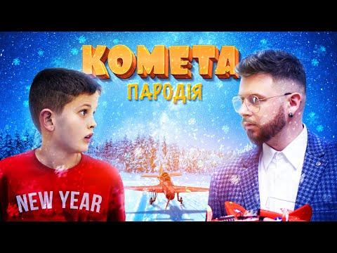 Комета - Jony   ПАРОДІЯ