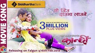 YO JIU DAUMA LAUNE -Nepali Movie Song by Dharmendra Sewan | KANCHHI | Dayahang Rai / Shweta Khadka