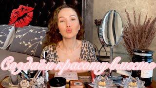 Красота страшная сила Я художник я так вижу создаём красоту макияж