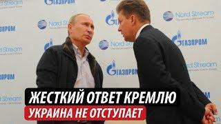 Жесткий ответ Кремлю. Украина не отступает