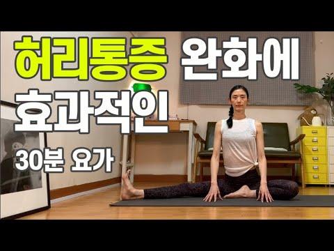 통증완화 요가 허리 통증 완화에 효과적인 / 30분 요가 / 30minute yoga for