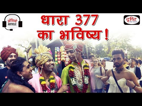 Audio Article - Question On Section 377? (The Hindu & Hindustan Times)