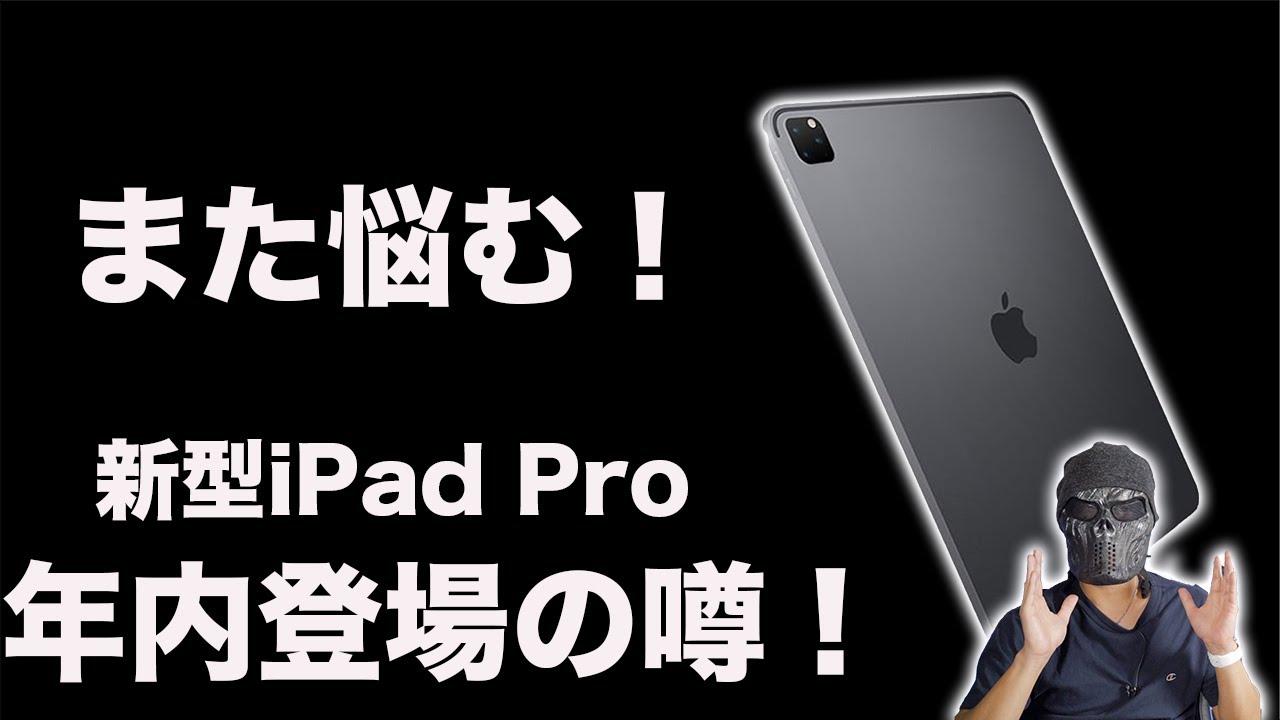 iPad Air4世代は新型iPad Proの布石!?mini LED搭載のiPad Proがイベントで登場するかもしれない!