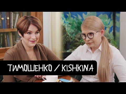 Тимошенко - про