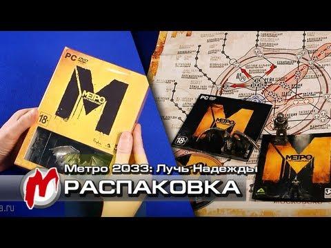 ❐ Метро 2033: Луч Надежды — Распаковка: Коллекционное издание + халява