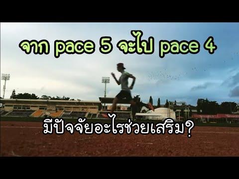 วิ่ง pace 5 ได้แล้ว จะไป pace 4 มีปัจจัยอะไรช่วยได้บ้าง?