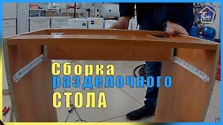 Сборка разделочного стола,кухонная мебель!