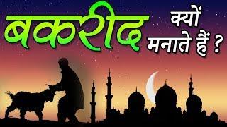 Bakrid 2018: ईद-उल-अजहा - बकरीद के पीछे की कहानी   EiD Mubarak Indian Rituals