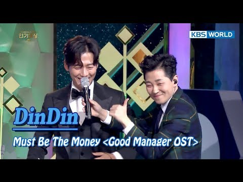 DinDin - Must Be The Money (Good Manager OST) [2017 KBS Drama Awards/2018.01.07]