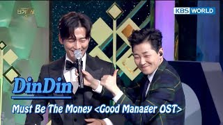 dindin must be the money good manager ost 2017 kbs drama awards20180107