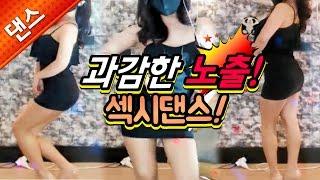 Repeat youtube video BJ자객녀☆ 과감한 노출 섹시댄스! sexy dance! 직캠!