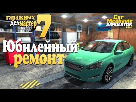 Car Mechanic Simulator 7 - Юбилейный ремонт